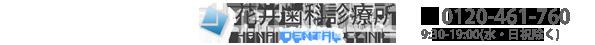 hanaishika_logo3